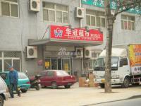 鸿业兴园 实景图 华冠超市