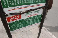 北京香颂 实景图 交通
