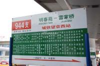 北京香颂 实景图 周边交通