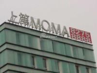 上第MOMA 实景图 楼体外观
