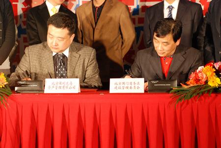 国门商务区现场签约仪式