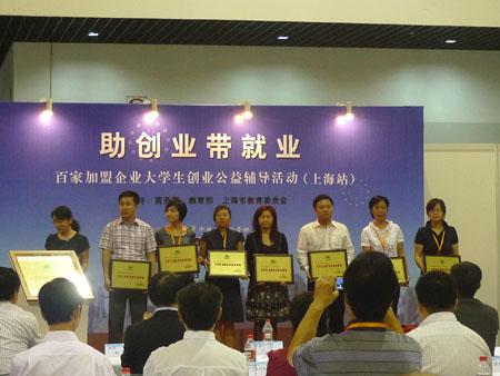 """9月19日,由中国连锁经营协会主办的""""以创业带就业,百家加盟企业大学图片"""