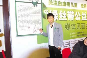 业内启动绿丝带公益行动 资助白血病儿童