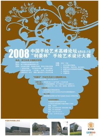 2008中国手绘艺术设计大赛开幕(图)