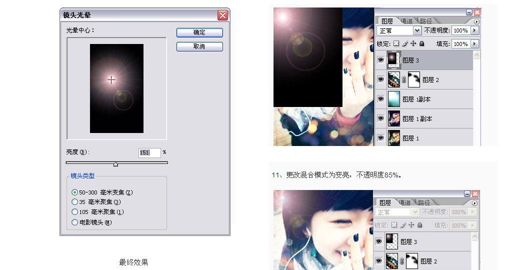 上海站-王佳佳 培训 ps利用高光素材制作绚丽的非主流人物图片图片