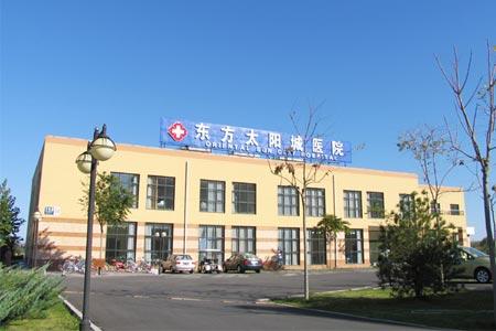 东方太阳城医院; 社区里的医保定点:东方太阳城医院-北京新房网