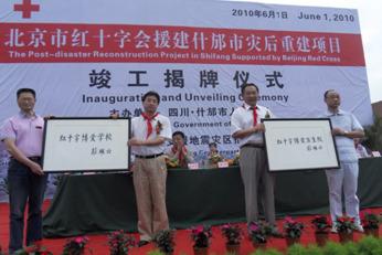 中国世界和平基金会出席北京红十字会的四川灾区重建活动