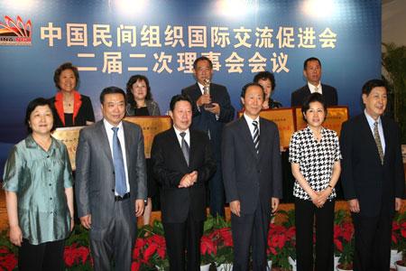 中国民间组织交流促进会第二届二次理事会召开