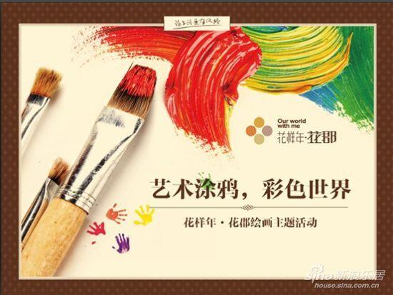 艺术涂鸦彩色世界 花样年绘画主题亲子活动倾情上演;; 彩色世界 绘画图片