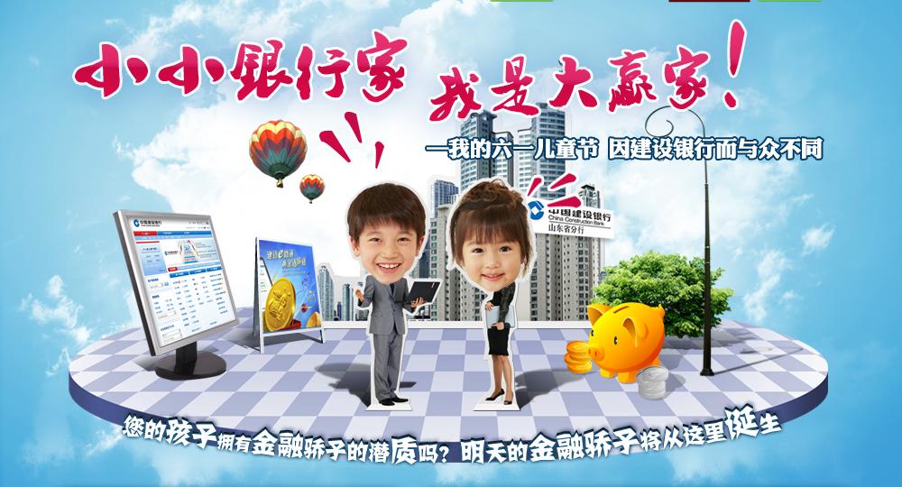 儿童节活动 金融