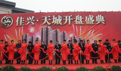 佳兴天城开盘仪式11月27日盛大举行图片