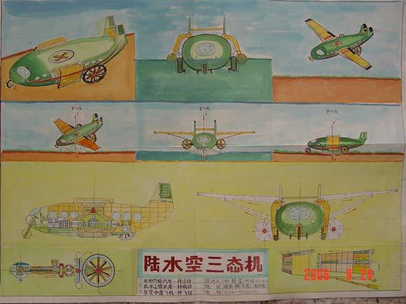 作品:谭程芳之未来无翼地下飞机