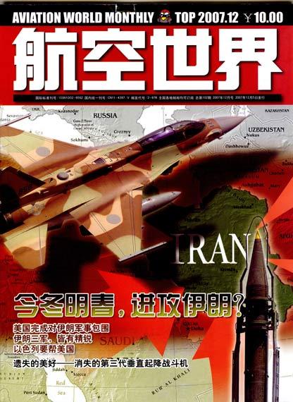 《航空世界》杂志2007年第12期精彩目录(图)