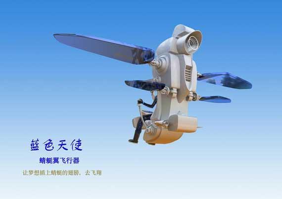 """""""蓝色天使""""蜻蜓翼飞行器"""