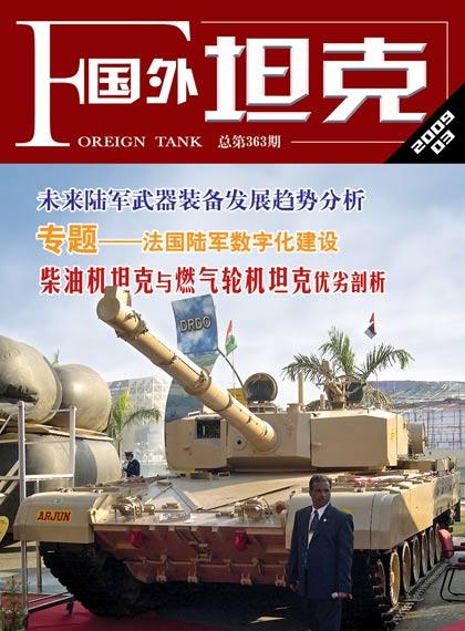 《国外坦克》杂志2009年第3期精彩封面