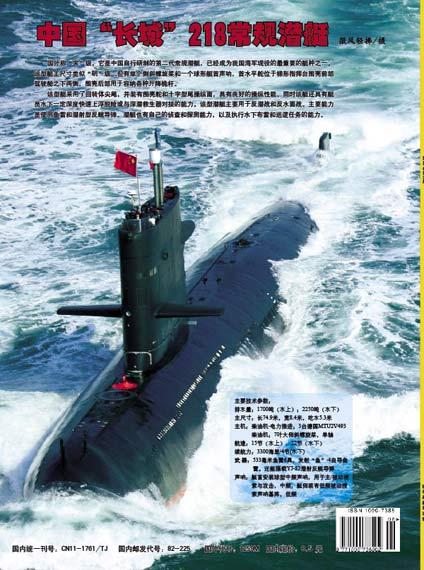 《当代兵器》杂志2009年第6期精美封底