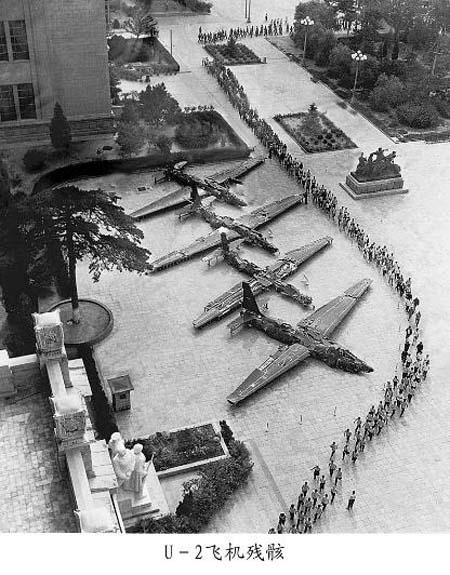 U-2飞机残骸