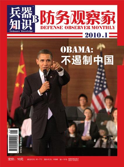 《兵器知识》杂志2010年1B期精彩封面