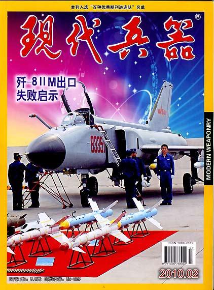 《现代兵器》杂志2010年第2期精彩封面