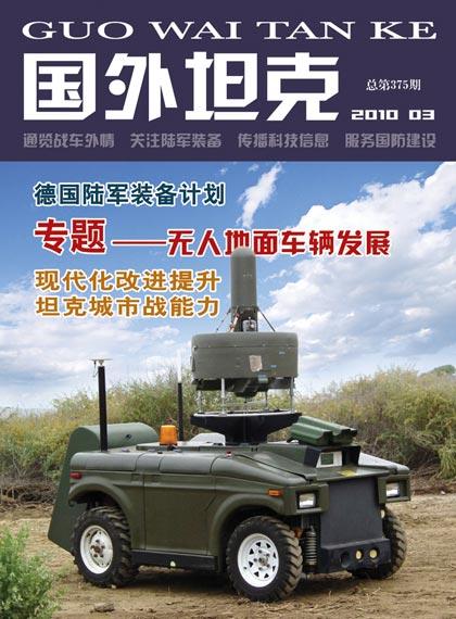 《国外坦克》2010年第3期精彩封面