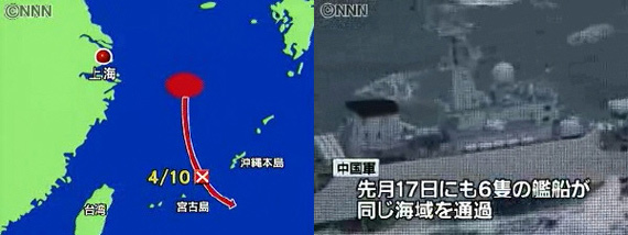 Japanese military announced April 10 the Chinese Navy Fleet across the island of Okinawa and Miyako Island, between the high seas heading into the Pacific 。