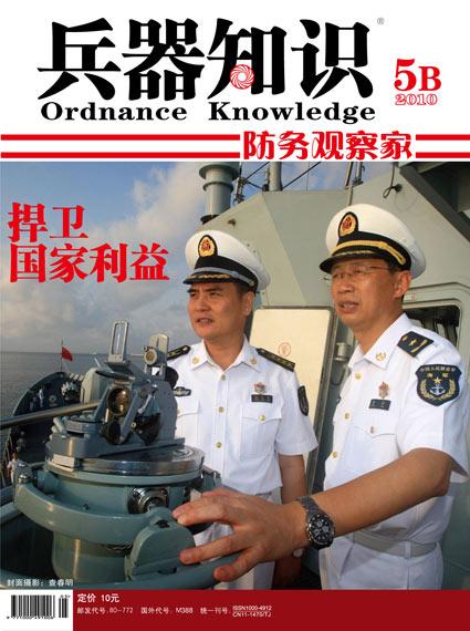 《兵器知识》杂志2010年第5B期精彩封面