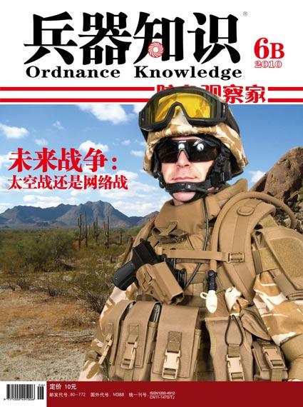 《兵器知识》杂志2010年第6B期精彩封面
