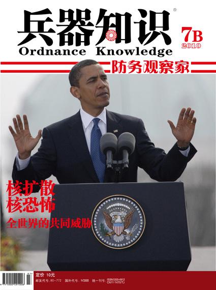 《兵器知识》杂志2010年第7B期精彩封面