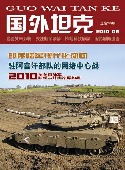 《国外坦克》杂志2010年第6期精彩封面