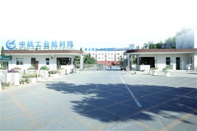 北京航空材料研究院