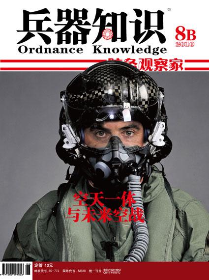 《兵器知识》杂志2010年第8B期精彩封面