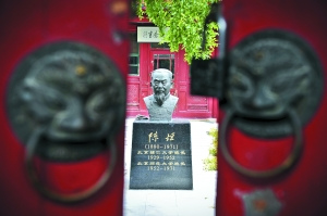 Xinghua alley former residence of Chen Yuan Chen Yuan-neutral homes statue 。
