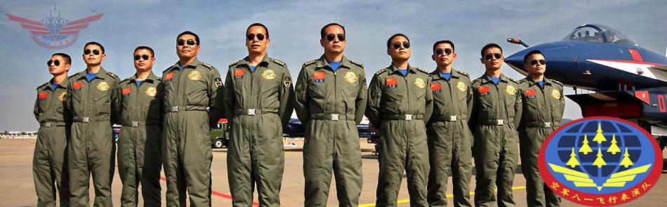 中国空军八一飞行表演队