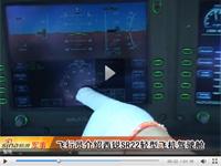 飞行员介绍西锐SR22飞机驾驶舱