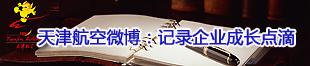 天津航空官方微博