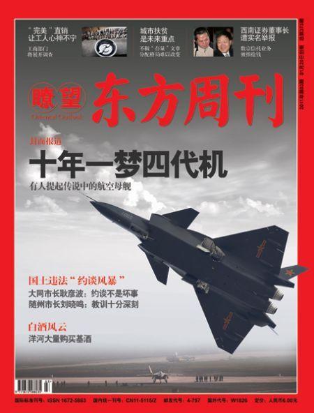 �t望东方周刊2011003期封面。