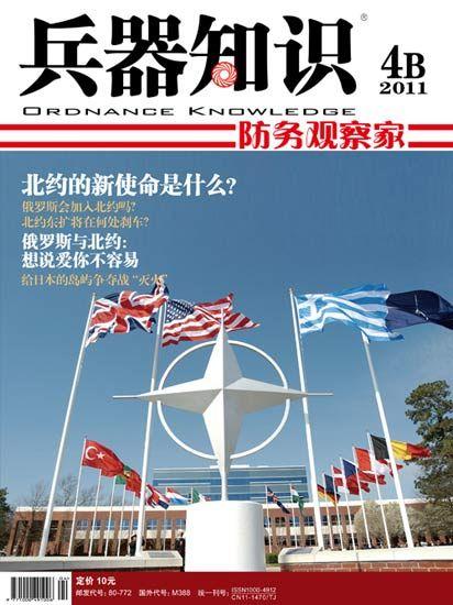 《兵器知识》杂志2011年第4B期精彩封面