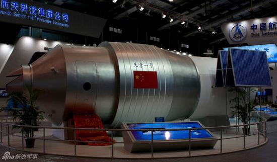 资料图:天宫一号载人航天器全尺寸模型亮相珠海航展