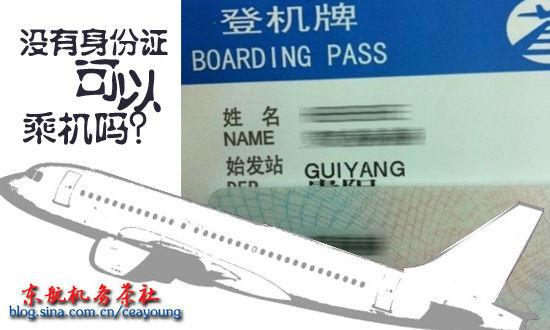 没有身份证的情况下如何登机