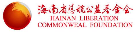 海南省慈航公益基金会