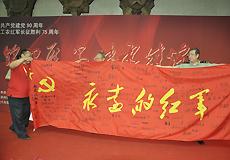老红军在党旗上签名留念