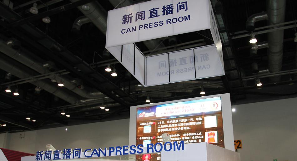 微直播:新浪微博大屏幕亮相北京航展