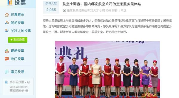微调查:国内哪家航空公司的空乘服务最体贴