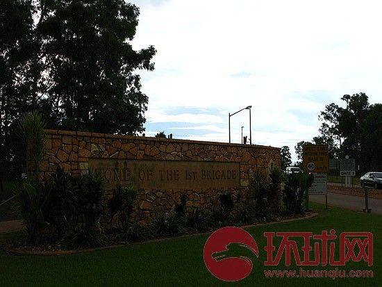 位于达尔文的澳大利亚第一集团军驻地大门 邱维 摄