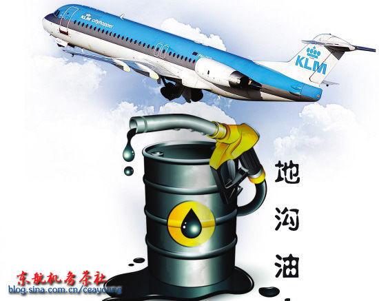 我国首批走出国门的地沟油加工产品,将被加工成航空用油。
