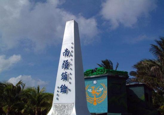 中国控制的南沙最大岛屿——太平岛