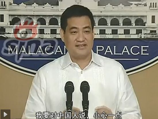 视频截图:菲发言人用中文警告中国称小心一点