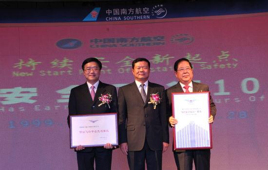 """民航局李健副局长向南航颁发""""飞行安全钻石奖""""。"""