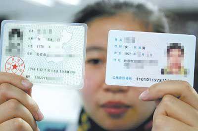 网络资料图:一代身份证和二代身份证外观比较