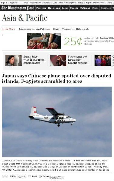 《华盛顿邮报》对中日飞机事件的报道